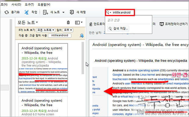 에버노트 Evernote 검색 기능 이용하는 방법