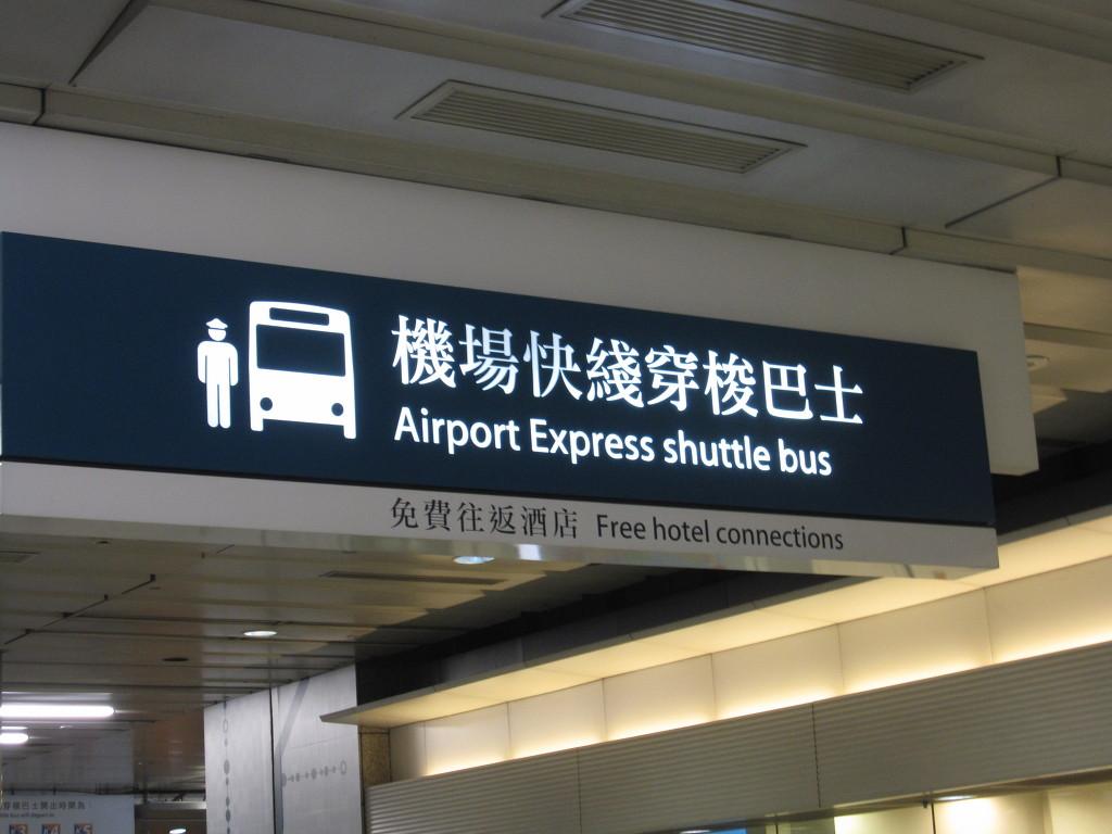AEL, Airport, Airport Express Line, in town check in, jordan rd, jordan station, MTR, octopus card, shuttle bus, Train, wifi, 九龍, 香港, 가격, 게이트, 공항, 기차, 대중 교통, 목적지, 무료, 무료 셔틀버스, 배차 간격, 셔틀버스, 소요시간, 시간, 시내 체크인, 실내, 에어컨, 여행, 옥토퍼스 카드, 와이파이, 운행 시간, 조건, 조던역, 주요지역, 주의 사항, 지하철, 창문, 첵랍콕, 추천, 카오룽, 카오룽역, 탑승장, 호텔, 홍콩, 홍콩 달러, 홍콩역