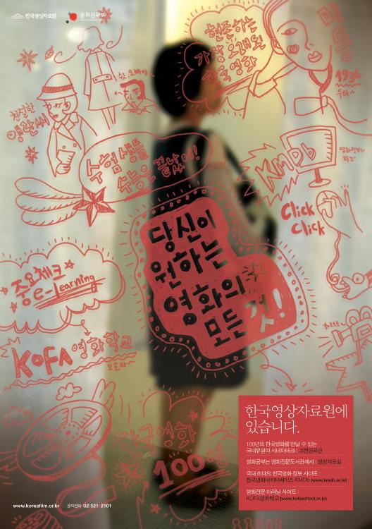 당신이 원하는 영화의 모든 것 - 한국영상자료원 포스터