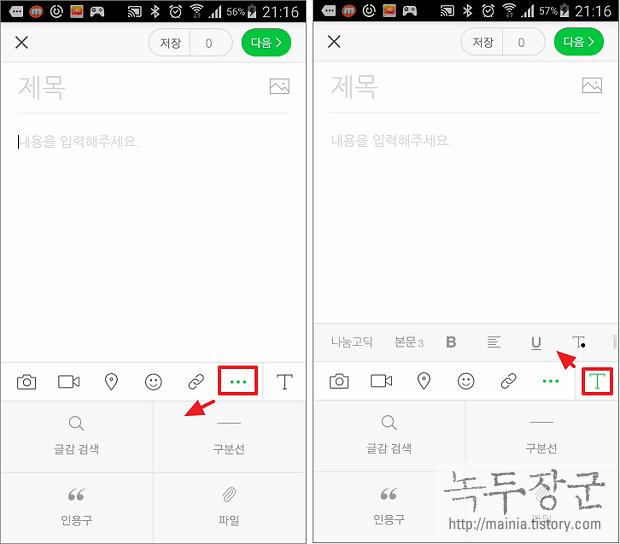 네이버 블로그 스마트폰 앱 새로운 에디터로 글쓰기를 해 보세요.