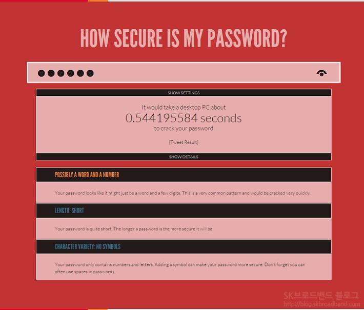 비밀번호 안전도 확인 사이트 이미지