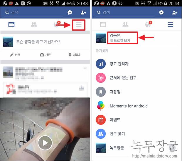 스마트폰 페이스북 이름 바꾸기, 변경하는 방법