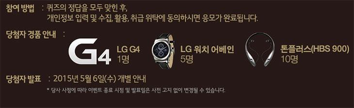 LG G4 스펙, 디자인 ,퀀텀 디스플레이, 퀴즈 이벤트,IT,스마트폰,LG G4,G4,G4 퀴즈,G4 체험단,LG G4 스펙과 디자인 정보를 올려보도록 하죠. 퀀텀 디스플레이를 사용한 정보도 좀 알려드리겠습니다. 참고로 퀴즈 이벤트도 진행 중이네요. 퀴즈 상품으로 G4도 준다고 하니 응모해보세요. 소문만 무성한 가운데 정보가 먼저 나와버렸죠. 상당히 고스펙으로 나온  LG G4 스펙 정보가 눈에 띕니다. 화면은 QHD해상도로 나와서 지금 경쟁상대인 갤럭시S6과 같은 해상도 입니다. 그런데 화면이 5.5인치로 조금 더 큽니다. 퀀텀 디스플레이를 사용해서 전보다 좀 더 밝아진 화면과 넓은 색범위를 가지고 있는게 특징인데요. LG G4 스펙 에서 또 눈에 띄는 부분은 카메라 부분과 배터리 그리고 재질입니다. 전면카메라 화소가 800만이나 됩니다. 상당히 높혔네요. 카메라의 조리개도 F1.8로 가장 밝습니다. 좀 더 밝은 렌즈는 저조도에서 조금이라도 더 밝은 사진을 얻을 확률이 높아집니다. 배터리가 탈착식으로 되며 기존과 동일하게 MicroSD를 사용할 수 있는점도 눈에 띕니다. 갤럭시S6은 일체형이니까요. 재질은 천연가죽과 플라스틱을 사용했는데 이부분은 개인취향에 따라 선호도가 나뉠 수 있겠지만 참고해야할 점은 분명 맞습니다.