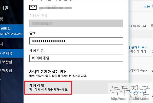 윈도우10 메일 앱 계정 삭제하거나 연결 정보 수정하는 방법