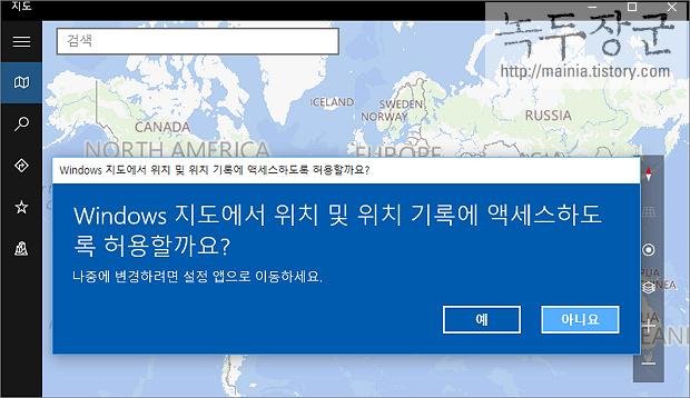 윈도우10 온오프라인 지도 서비스 이용하기