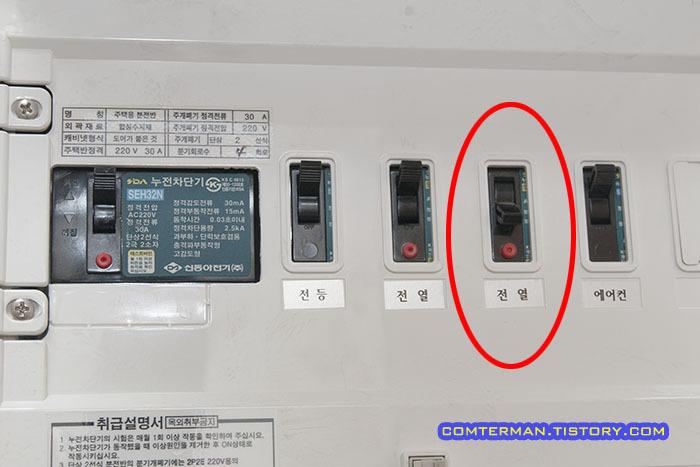 스위치 부착형 콘센트 대기전력 차단