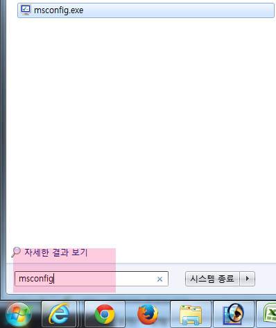 윈도우7,xp 시작프로그램 관리 방법 및 부팅 빠르게하기
