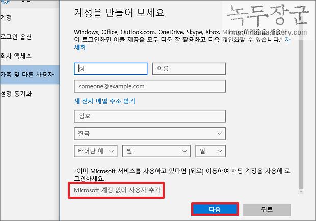 윈도우10 사용자 계정 생성, 추가하는 방법