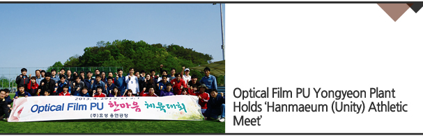 Optical Film PU Yongyeon Plant Holds 'Hanmaeum (Unity) Athletic Meet'