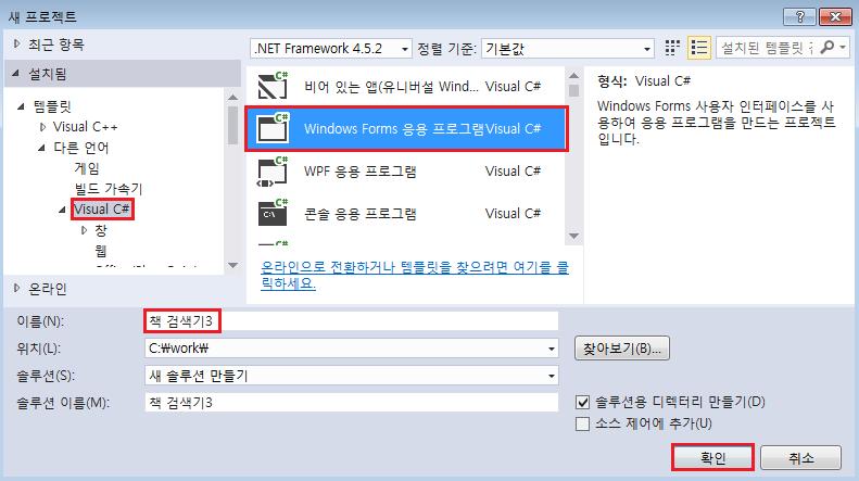 Visual Studio 2015에서 Windows Forms 응용 프로그램 프로젝트 생성
