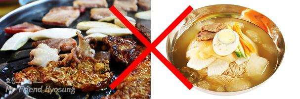 효성 블로그 음식 궁합