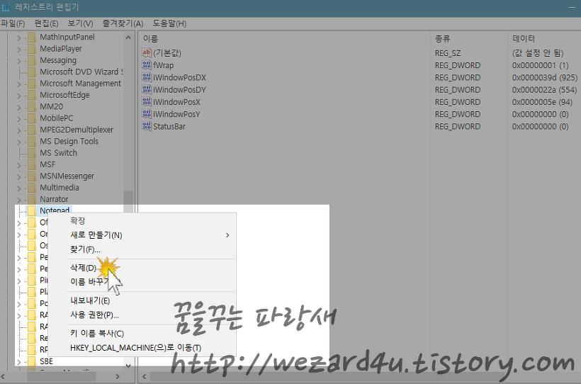 윈도우 10에서 메모장을 기본설정 변경하는 방법