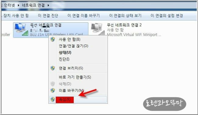 윈도우 네트워크 컴퓨터 목록이 안보일때 해결방법(3가지)11