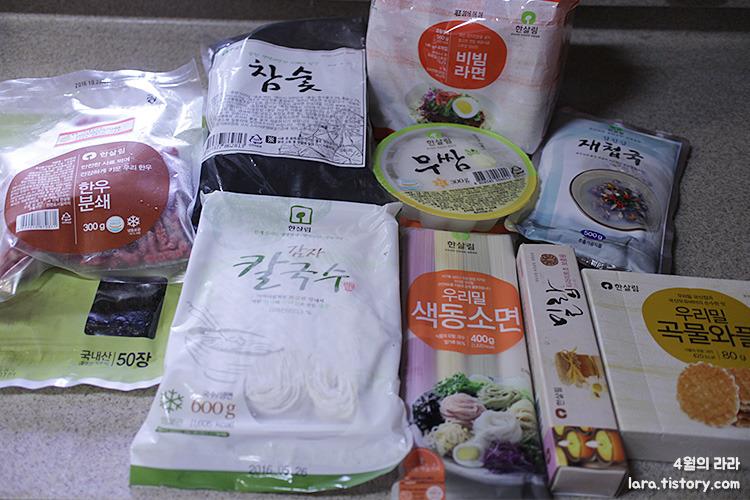 한살림_온라인활동단