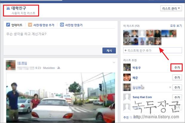 페이스북 친구 리스트 관리 하기, 여러 그룹으로 분류해서 편하게 관리하기