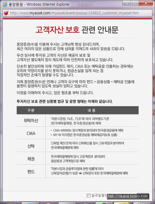 동양증권 CMA 자산 보호