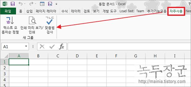 엑셀 Excel 자주 사용하는 기능 자신만의 리본 메뉴로 만들어서 관리하기
