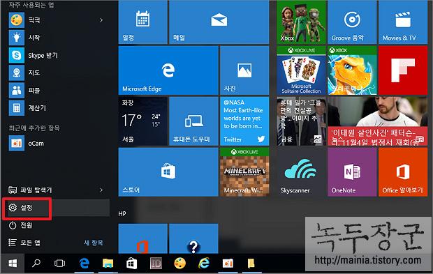윈도우10 마이크로소프트 온라인 계정 로그아웃하고 로컬 계정 로그인 하는 방법