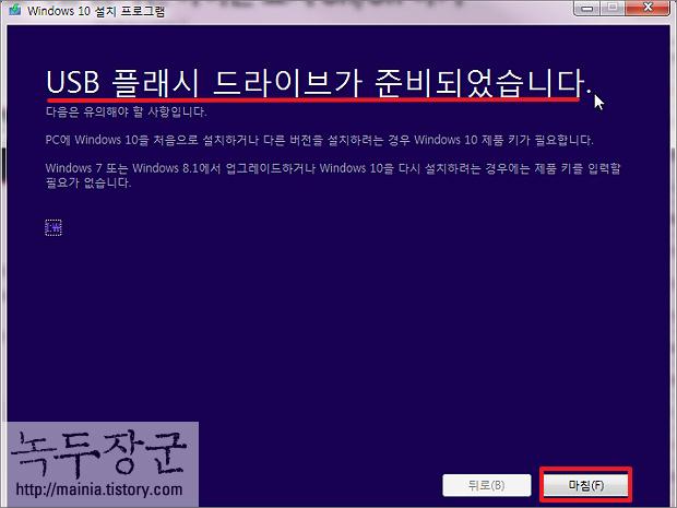윈도우10(Windows 10) 마이크로소프트 홈페이지 이용해서 USB 설치 디스크 만드는 방법