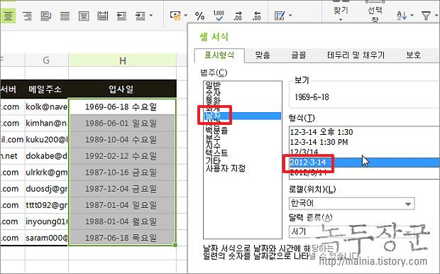 폴라리스 오피스 Polarisoffice 날짜와 시간 데이터 형식 변경하는 방법