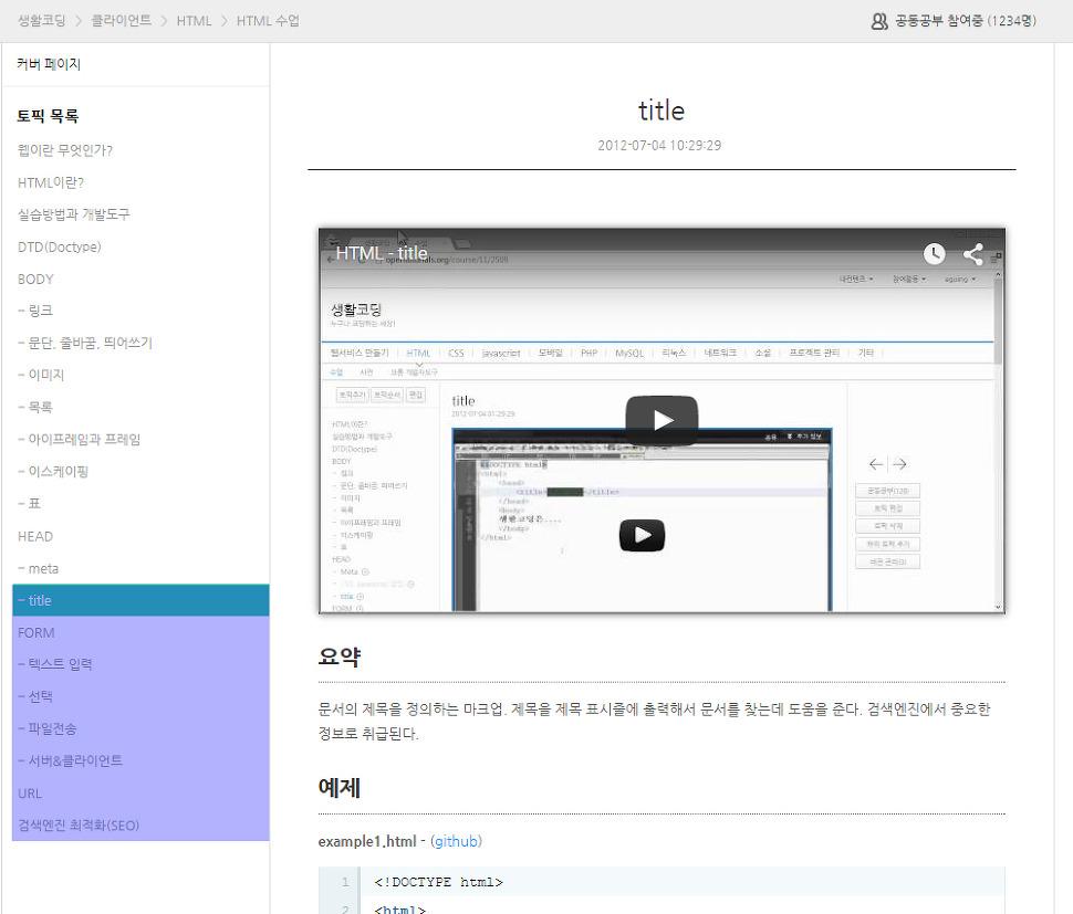 생활코딩 2일차 (html-2)