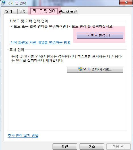 윈도우7 일본어 키보드 자판 설정방법(일어 키보드 입력방법)