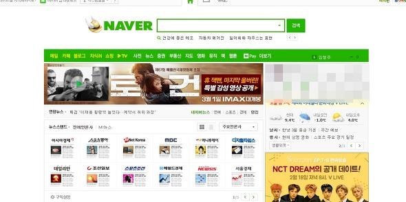 한국 포털 검색의 왕 네이버, 판 뒤집힌다.