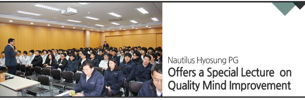 Nautilus Hyosung Offers a Special Lecture on Quality Mind Improvement