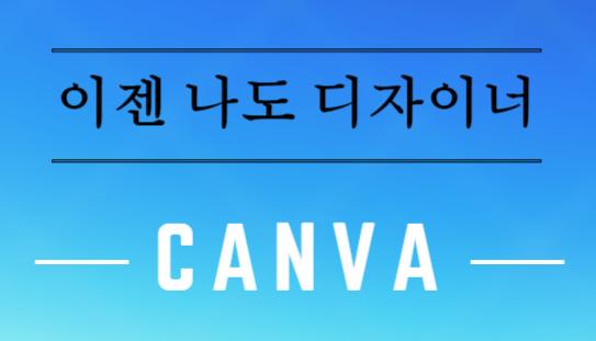 CANVA,캔바,포스터디자인,커버디자인,타이틀,블로그,켄바,CANVAS,캔바스,디자이너,포스터제작,포스터,reddreams (2)