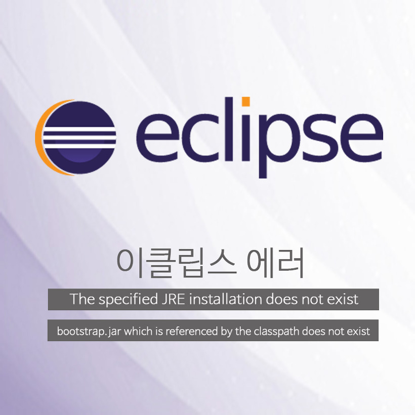이클립스 톰캣 The specified JRE installation does not exist 에러