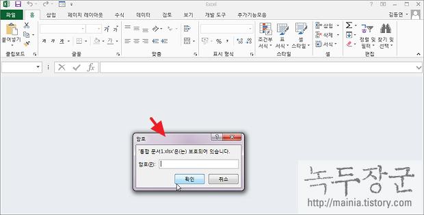 엑셀 Excel 통합문서 암호, 비밀번호 설정과 해제하는 방법