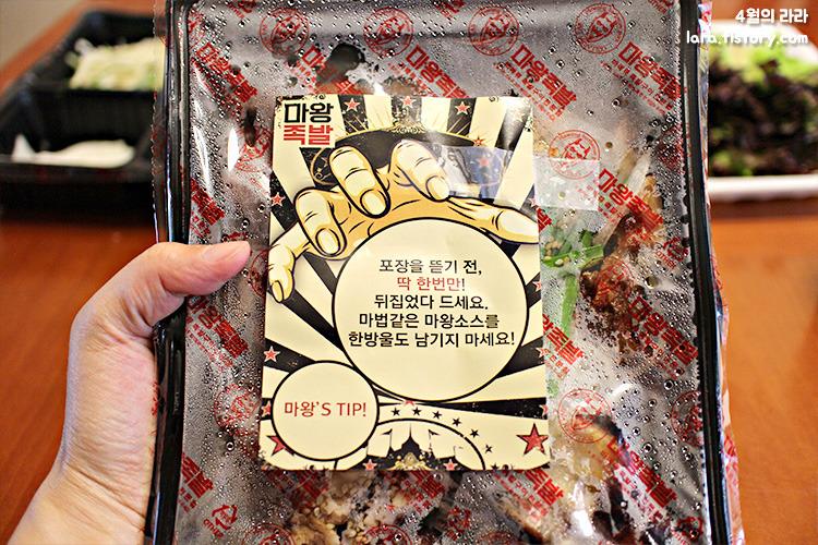 수지바베큐족발_수지배달음식_마왕족발