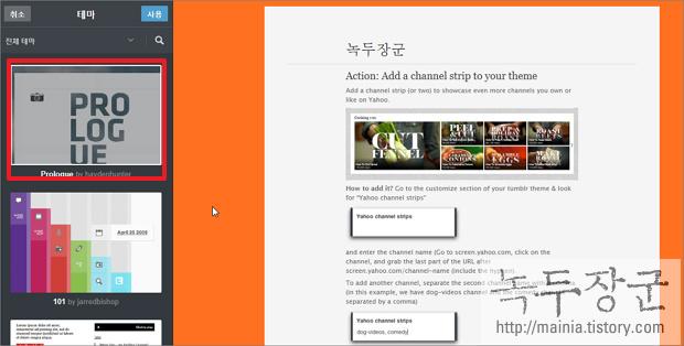 텀블러(Tumblr) 블로그 테마 적용하는 방법