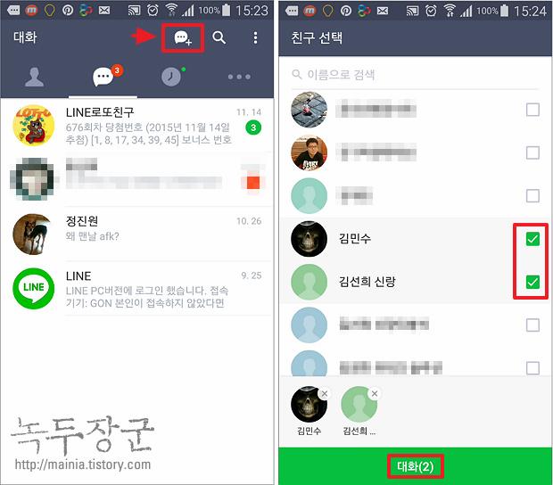 라인(Line) 메신저 채팅 하는 방법