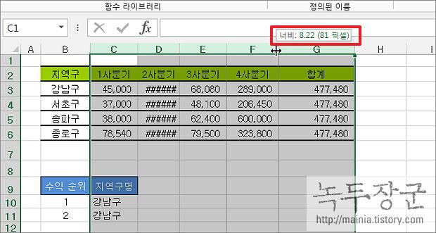 엑셀 Excel 행열 높이, 너비를 일정하게 조절하는 방법