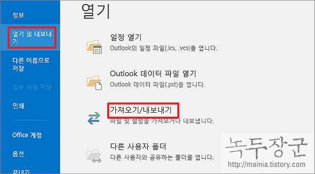 아웃룩 Outlook 받은 날짜, 메일 주소, 제목으로 수신된 메일 별도로 백업하는 방법
