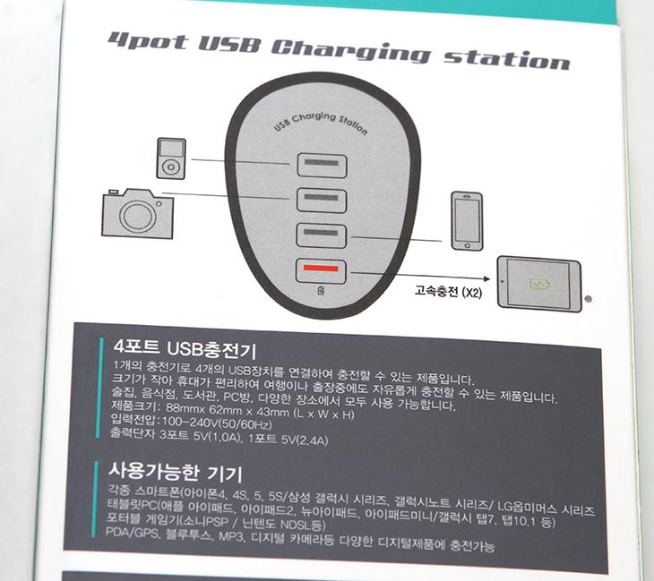nexi 4포트 USB 충전기 후기, nexi 4포트 USB 충전기 장점,nexi 4포트 USB 충전기 단점,충전기,멀티충전기,IT 제품리뷰,IT,nexi,넥시,무선충전,nexi 케이블,nexi USB 케이블,후기,장점,단점,nexi 4포트 USB 충전기 후기를 적으면서 이 제품의 장점 단점에 대해서 소개하려고 합니다. 멀티충전기는 최근에 점점 많아지는 스마트디바이스 때문에 나온 장치 입니다. 이제는 개인도 USB로 충전되는 여러 디바이스를 사용하다보니 멀티충전기가 필요하게 되었죠. nexi 4포트 USB 충전기는 3개의 1A 단자와 1개의 2A 단자를 가지고 있어서 동시에 4개의 디바이스를 충전할 수 있습니다. 4개의 USB 포트라면 한가정의 모든 스마트폰을 모두 다 충전할 수 있습니다. 태블릿이나 고용량의 배터리를 장착한 최신 스마트폰에 맞춘 2A 단자도 제공하므로 빠른 충전도 기대할 수 있습니다. nexi 4포트 USB 충전기를 근데 실제로 써보니 크기가 작다는 장점과 플러그부분을 접을 수 있는부분이 있어서 휴대가 간편하다는 장점은 있었습니다. 그런데 플러그 부분이 고정이 되진 않아서 USB 케이블을 장착하는 과정중 접히는 단점은 있었습니다.