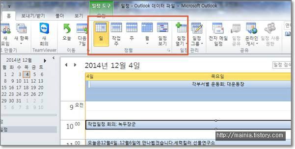 아웃룩(Outlook) 여러 형태로 변경해서 일정 보기