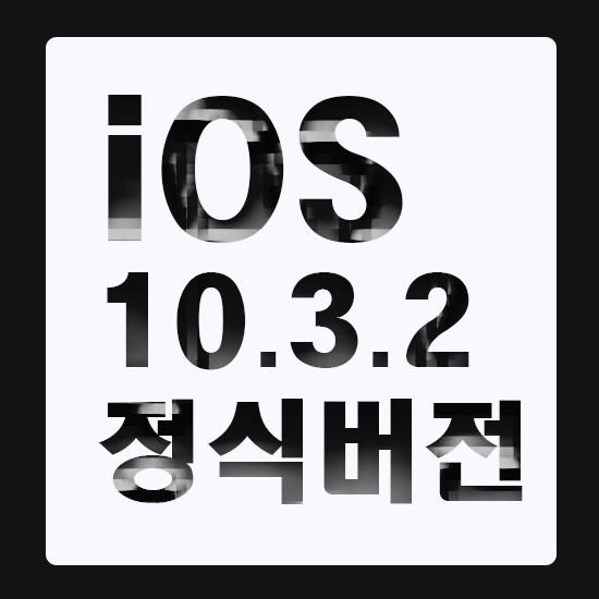 ios 10.3.2 업데이트