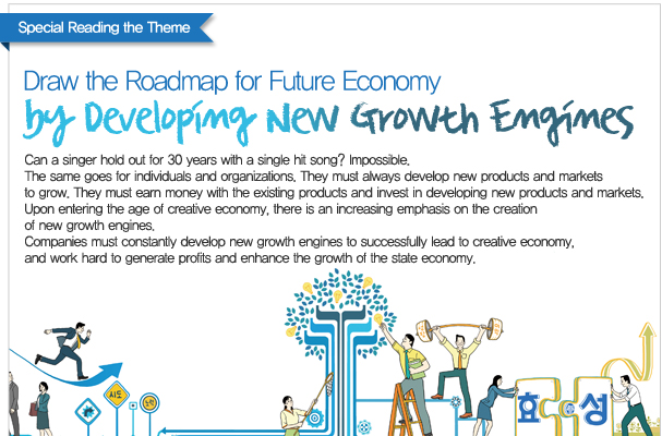 Draw the Roadmap for Future Economy by Developing New Growth Engines