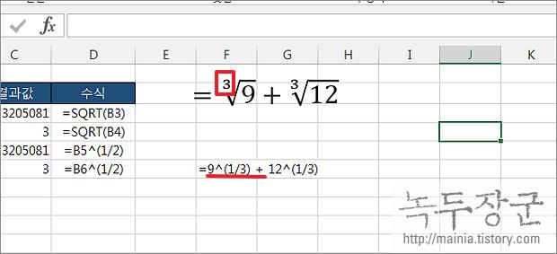 엑셀 Excel 루트 제곱근을 구하기 위해 연산자, SQRT, POWER 함수 사용