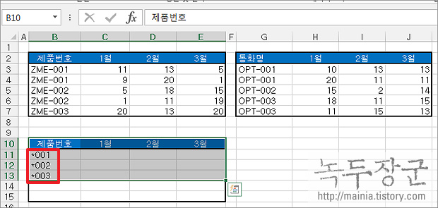 엑셀 Excel 중복 값 합치는 방법, 여러 영역을 합치는 다양한 방법