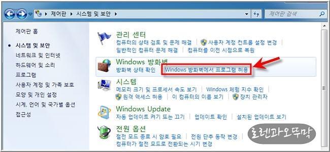 윈도우 네트워크 컴퓨터 목록이 안보일때 해결방법(3가지)3