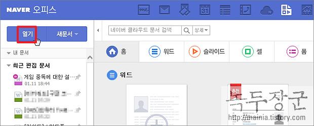 네이버 오피스 간단하게 pdf 로 변환하는 방법