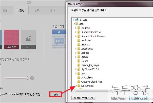 카카오톡(카톡) PC 버전 파일 다운로드 위치와 변경하는 방법