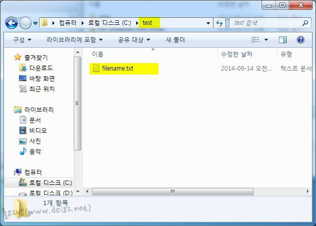 c:\test 로 한 번 들어가 보자. filename.txt 라고 파일이 하나 생성되어 있다