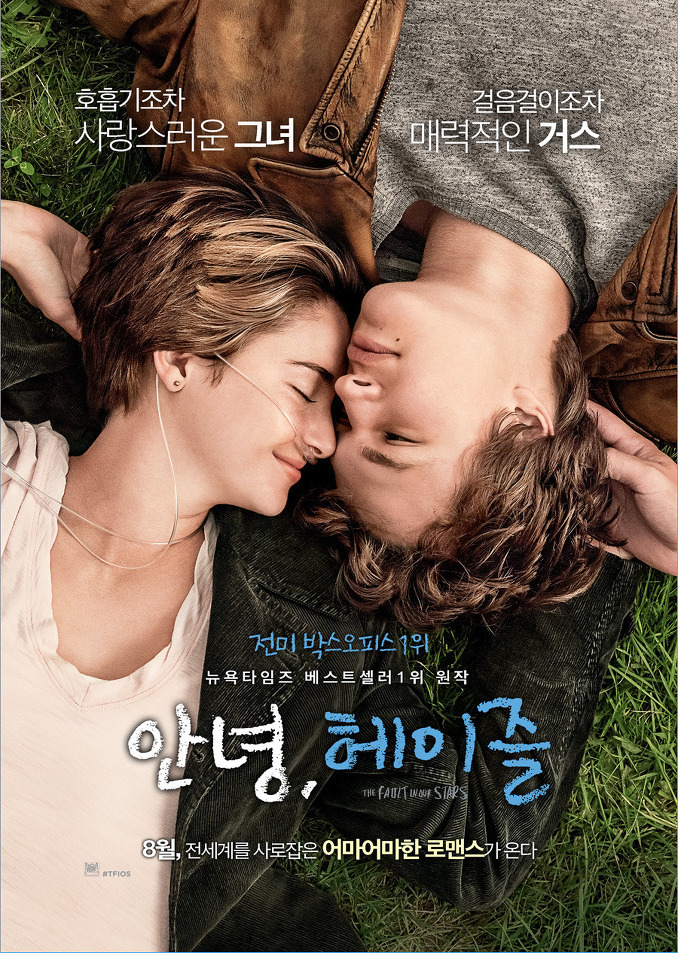안녕, 헤이즐 (The Fault in Our Stars)