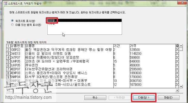 112회 ITQ 엑세스 기출문제 풀이 – 테이블 만들기 1부