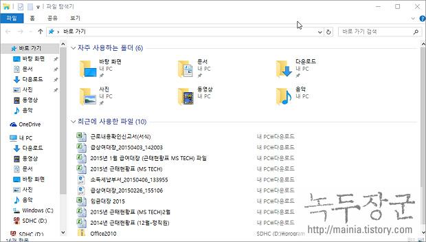 윈도우10 탐색기 기본 폴더 위치 내 PC 로 변경하는 방법