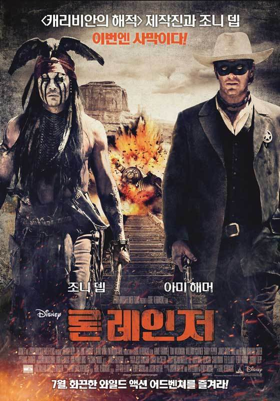 론 레인저 (The Lone Ranger 2013)